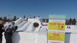 雪のトンネル広場