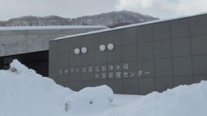 札幌市水道局藻岩浄水場