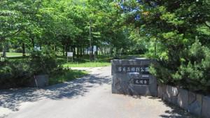 富丘三樽別公園