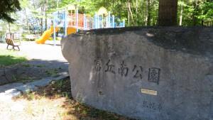 富丘南公園