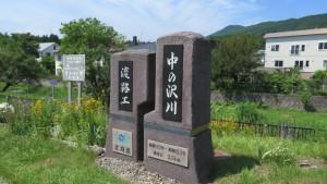 「中の沢川流路工」記念碑
