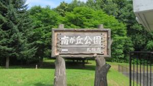南が丘公園
