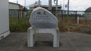 東米里開拓の碑、東米里小中学校跡地