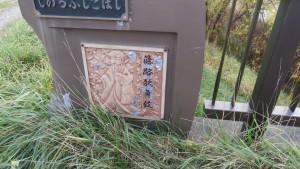 篠路伏古橋親柱のレリーフ「篠路歌舞伎」