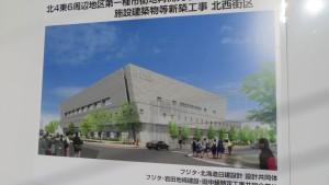 新中央体育館の完成図