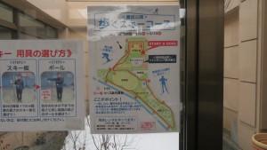 案内板「歩くスキーコース」