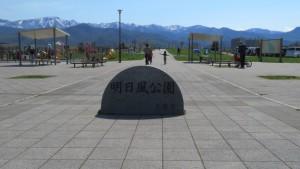 明日風公園と手稲の山々