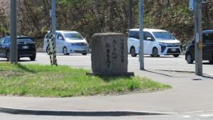 「旧国道三十六号 あしりべつ桜並木通り」碑