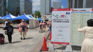 JR札幌駅南口広場会場