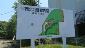 案内図「平岡北公園」