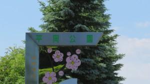 園名板「平岡公園」
