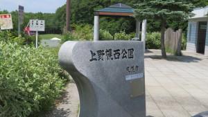 園名板「上野幌西公園」