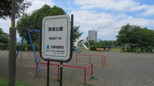 園名板「馬場公園」