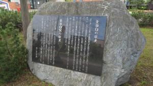 記念碑「釜谷臼と釜谷臼駅の歴史」