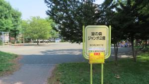 宮の森ジャンボ公園