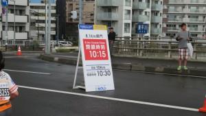 8.1km関門 閉鎖時刻(10:15)案内板