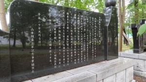 山本開基百年記念碑