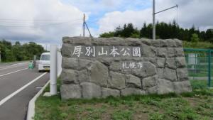 厚別山本公園