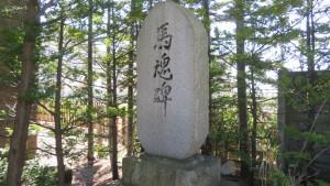 篠路神社の馬魂碑