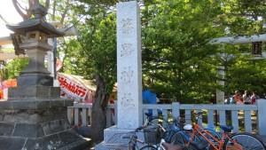 社号標「篠路神社」