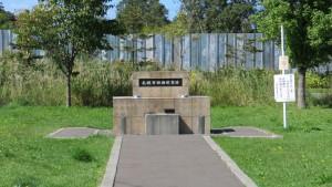 札幌市動物慰霊碑