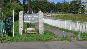 園名板「中沼リサイクル団地緑地」