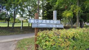 園名板「美しが丘西公園」