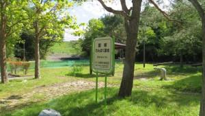 園名板「里塚わんぱく緑地」