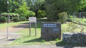 園名板「三里塚公園」