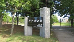 園名板「平岡南公園」