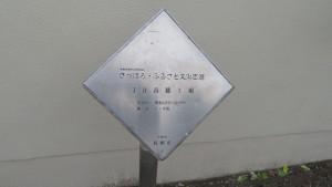 さっぽろ・ふるさと文化百選「JR苗穂工場」