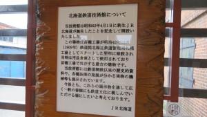 案内板「北海道鉄道技術館について」