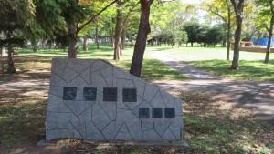 園名板「太平公園」