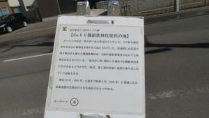 「篠路歌舞伎発祥の地」案内板