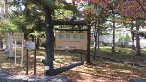 園名板「西野緑道」