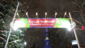 [大通2丁目会場]ミュンヘン・クリスマス市入り口