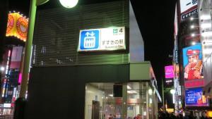 地下鉄すすきの駅出入口
