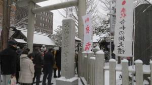 社号標「北海道神宮頓宮」と鳥居