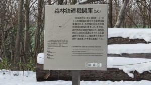 案内板「森林鉄道機関庫(50)」