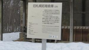 案内板「旧札幌拓殖倉庫(29)」