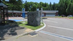 西岡公園入口