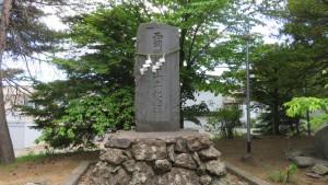 西岡開基七十年記念碑
