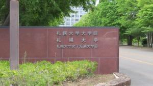 札幌大学正門