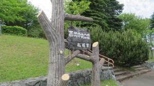 園名板「西岡中央公園」