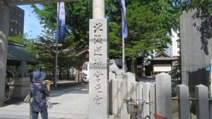社号標「北海道神宮頓宮」