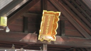 扁額「北海道神宮頓宮」