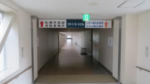 コトニ3・1ビル内の空中歩廊