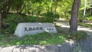 園名板「天神山緑地」
