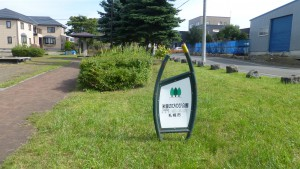 園名板「米里のびのび公園」