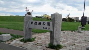 園名板「東雁来公園」